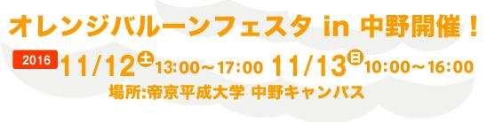 オレンジバルーンフェスタin 中野開催
